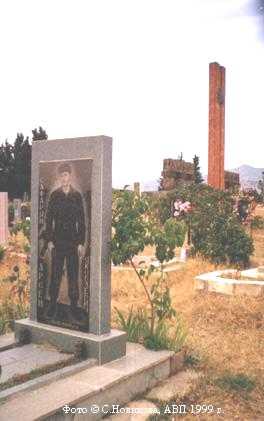 Мемориал в Степанокерте. Фото Сергея Новикова, АВП 1999 г.
